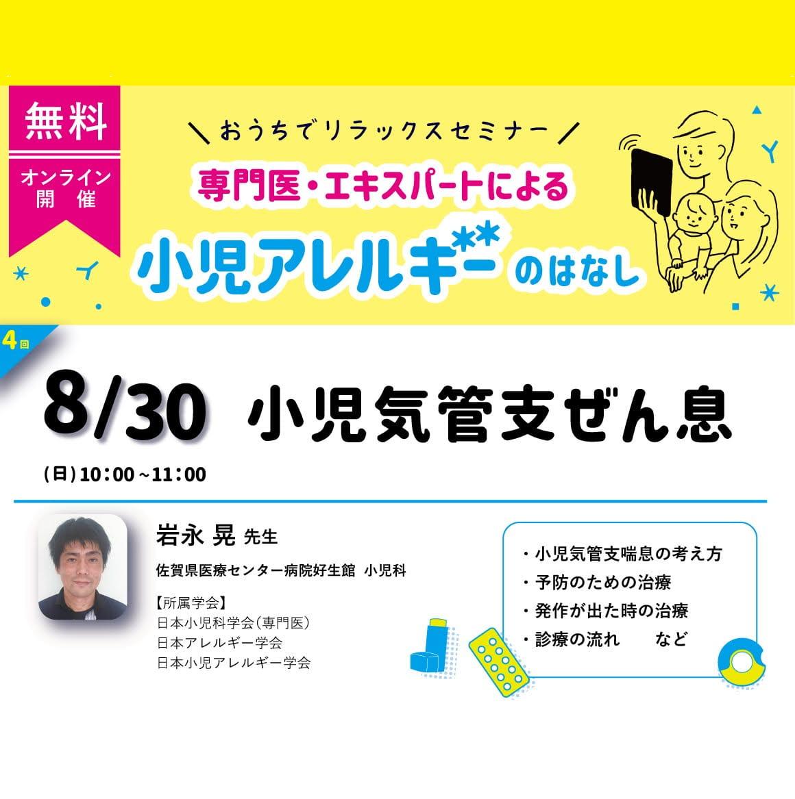 無料 オンライン開催 専門医・エキスパートによる 小児アレルギーのはなし 8/30 (日) 10:00 - 11:00 小児気管支ぜん息