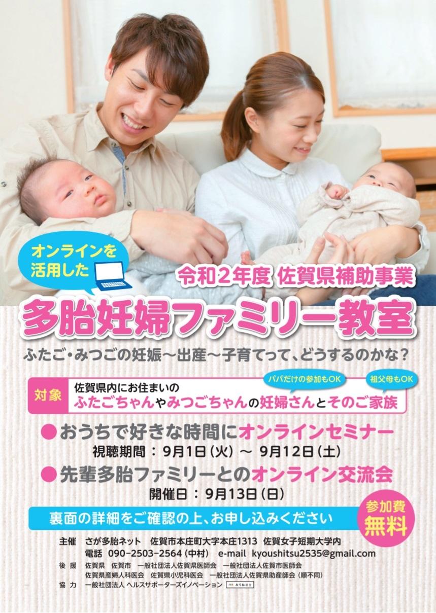 多胎妊婦ファミリー教室 表面